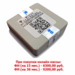 Фискальный накопитель ФН-1 (36 мес.)