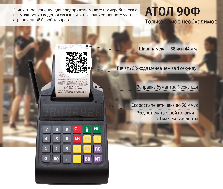 АТОЛ 90Ф, онлайн касса, асф, атол, ньюджер