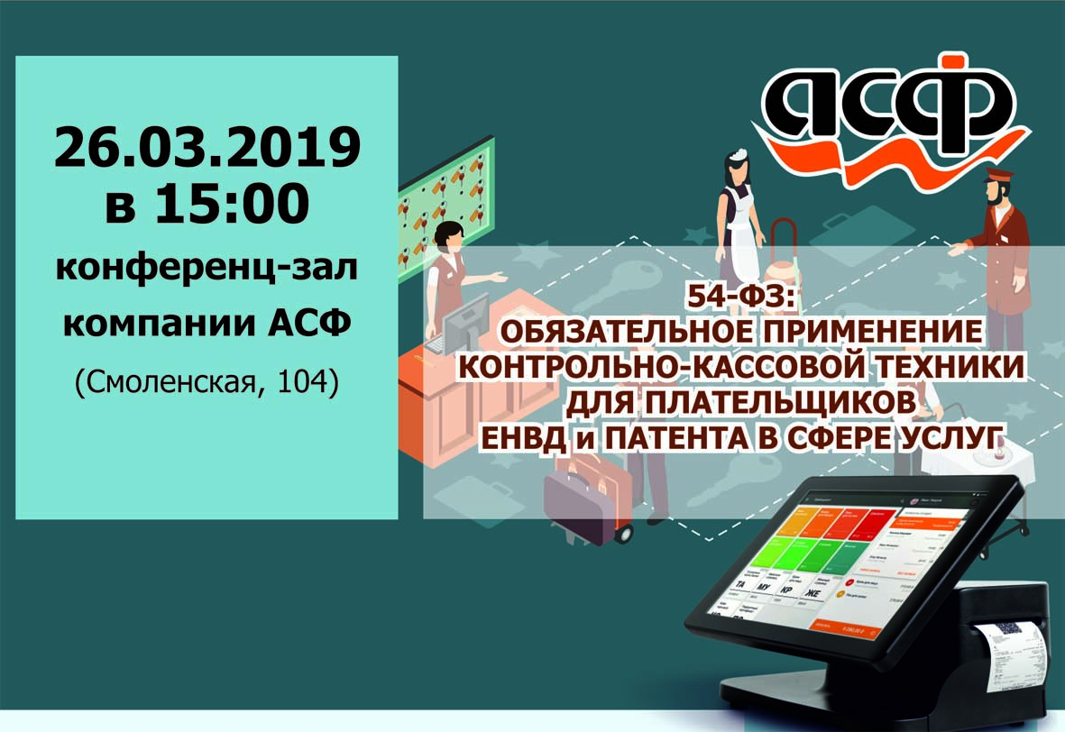 семинар, Чита, онлайн касса