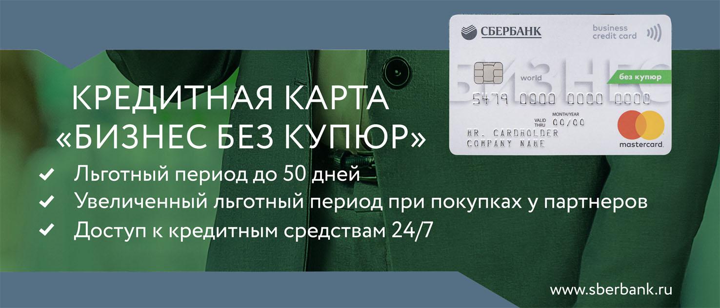 как оформить кредитную карту сбербанка с льготным периодом
