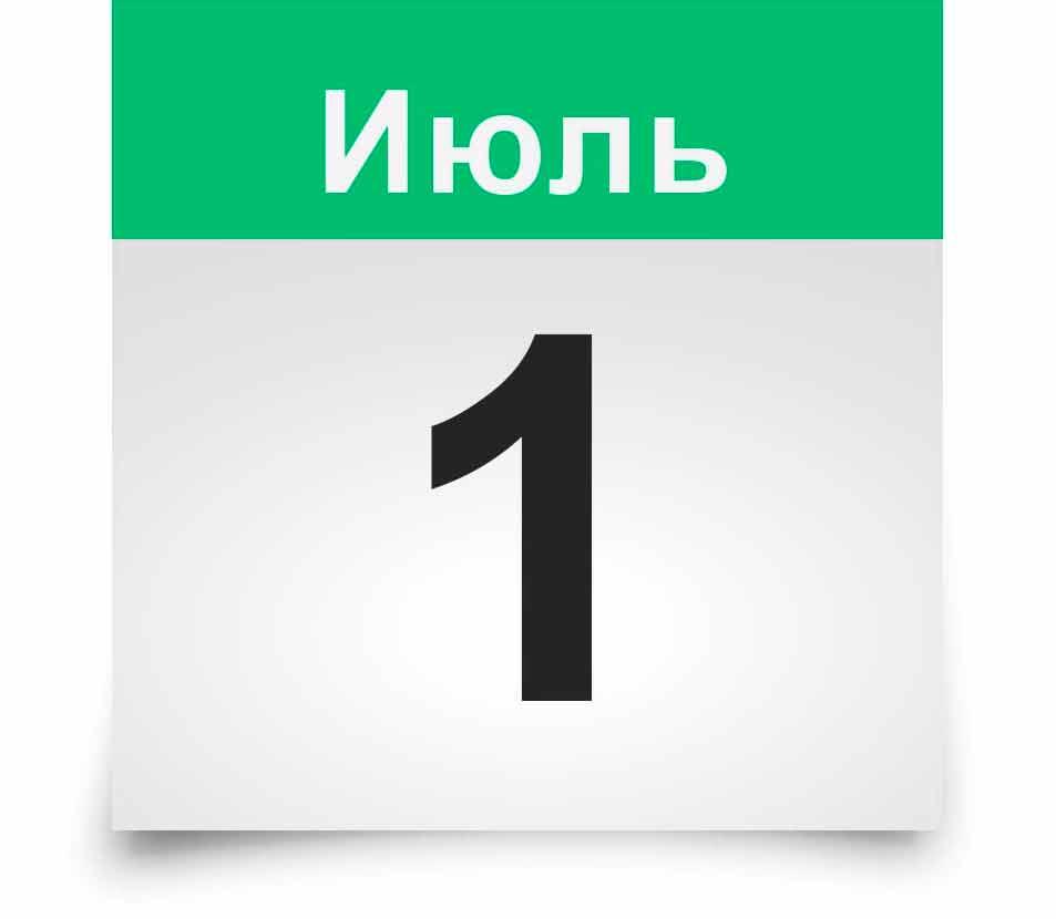 54ФЗ_1 июля