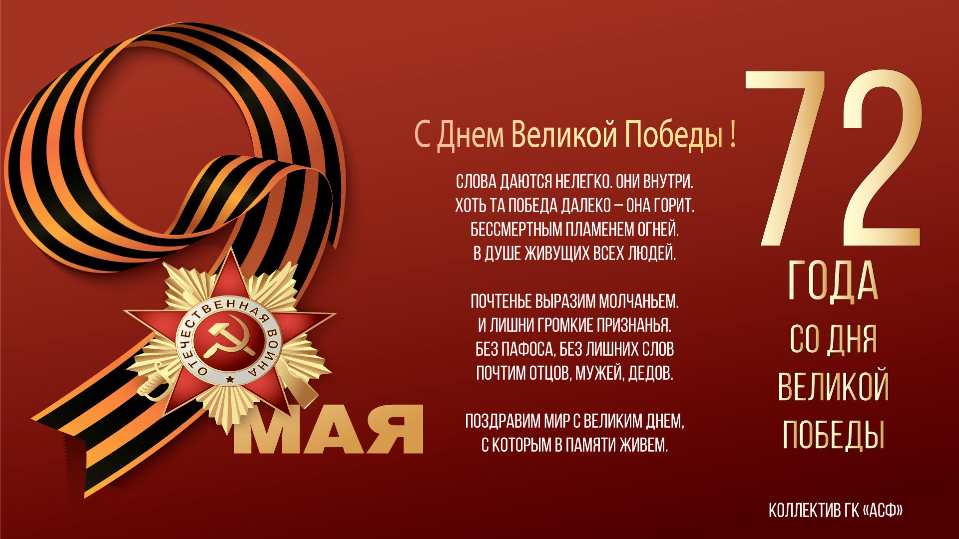 Выпускному садике, 9 мая открытки текст стихи