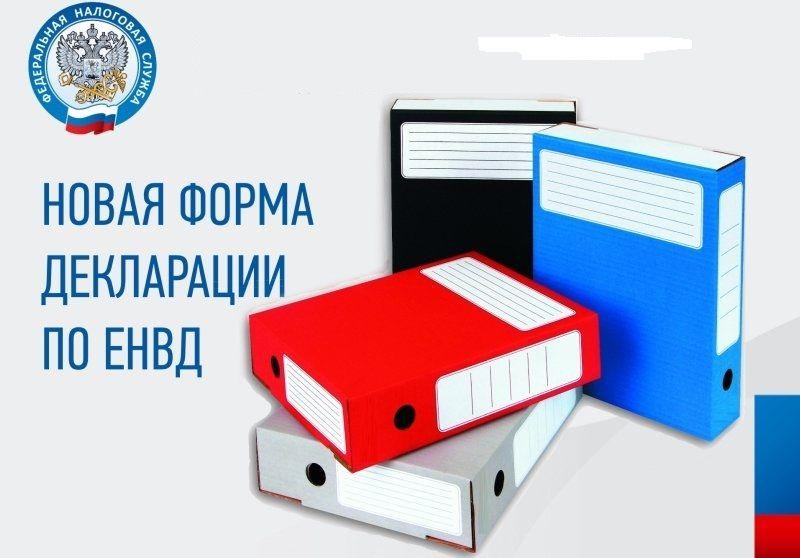 Декларация по ЕНВД изменится из-за вычета на покупку онлайн-касс