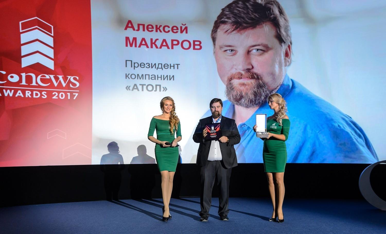 «Человек года 2017» в области развития ИТ-сервисов — президент компании «Атол» Алексей Макаров