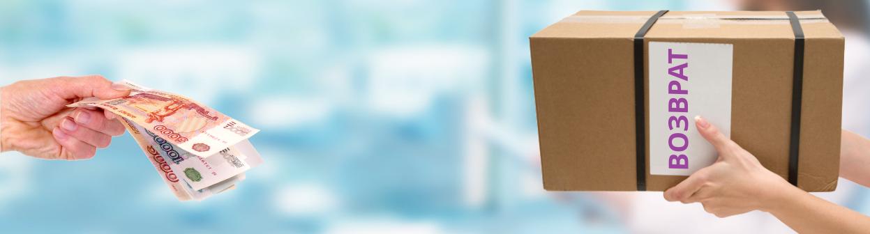 Онлайн-ККТ и оформление возврата товара: как избежать штрафа