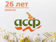 День рождения компании АСФ