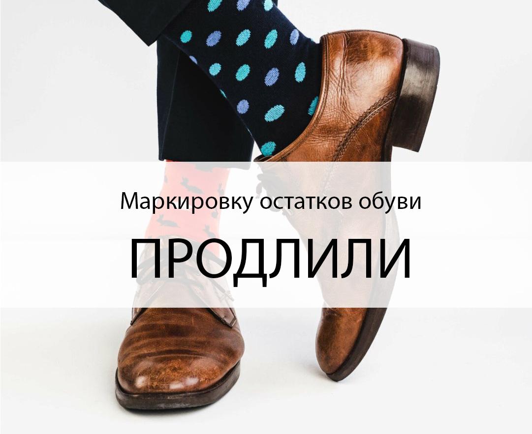 markirovka_obuv