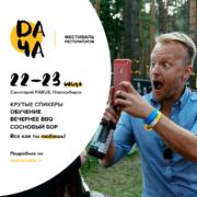 летний фестиваль рестораторов DAЧА