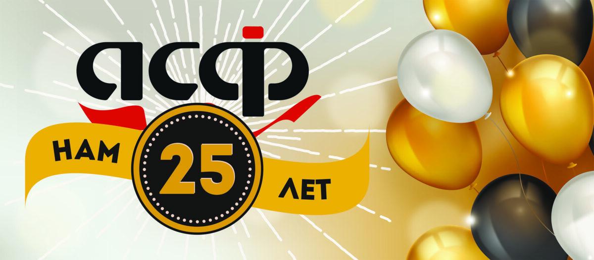 АСФ 25 лет