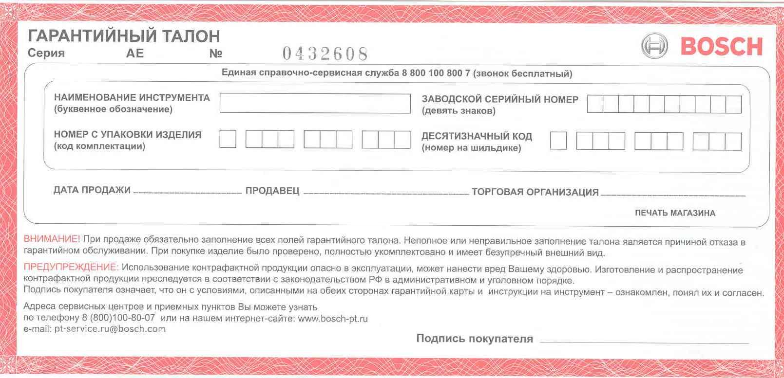Валюту платежа и информацию о гарантии в чеке отражать не нужно