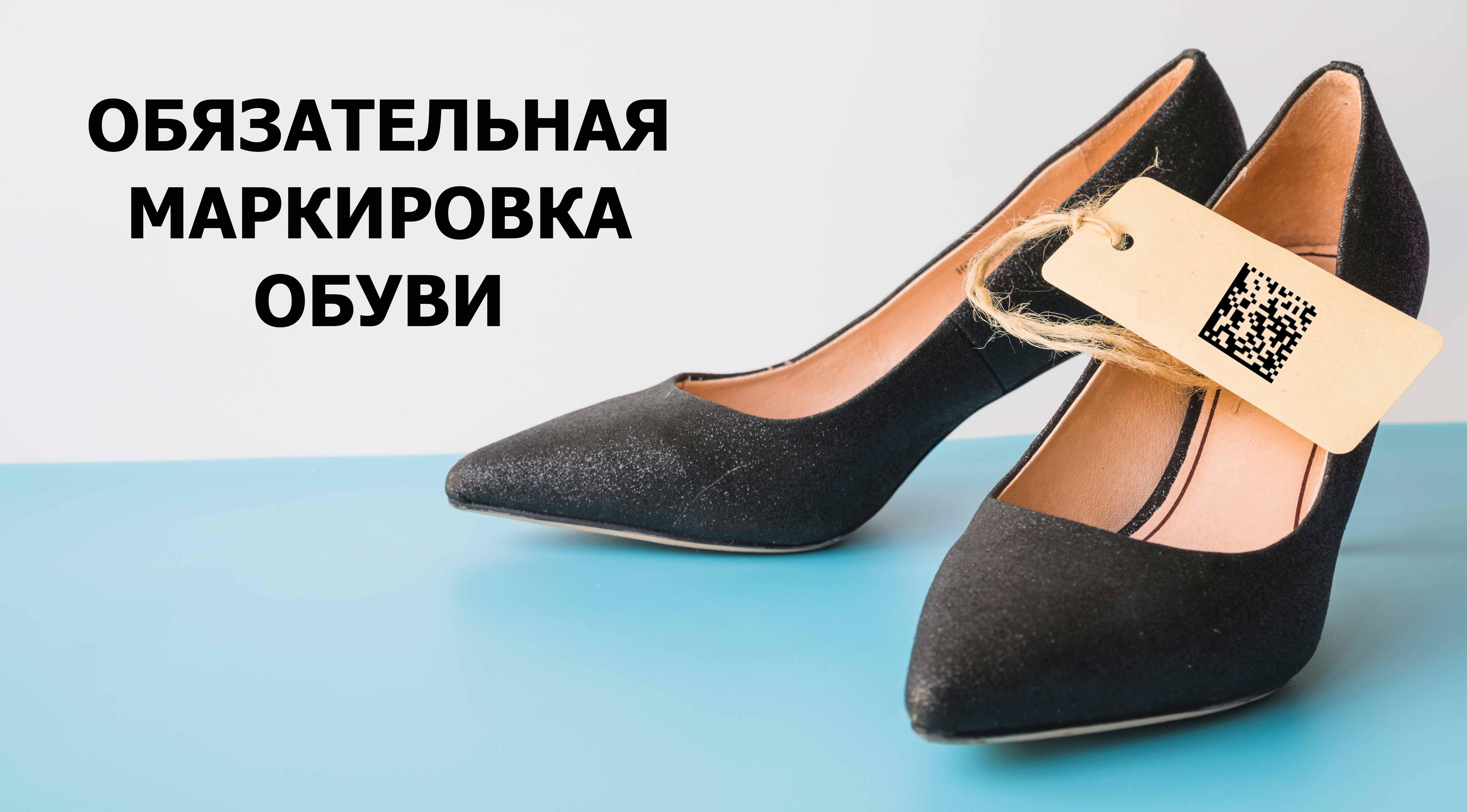 Markirovka_obuvi