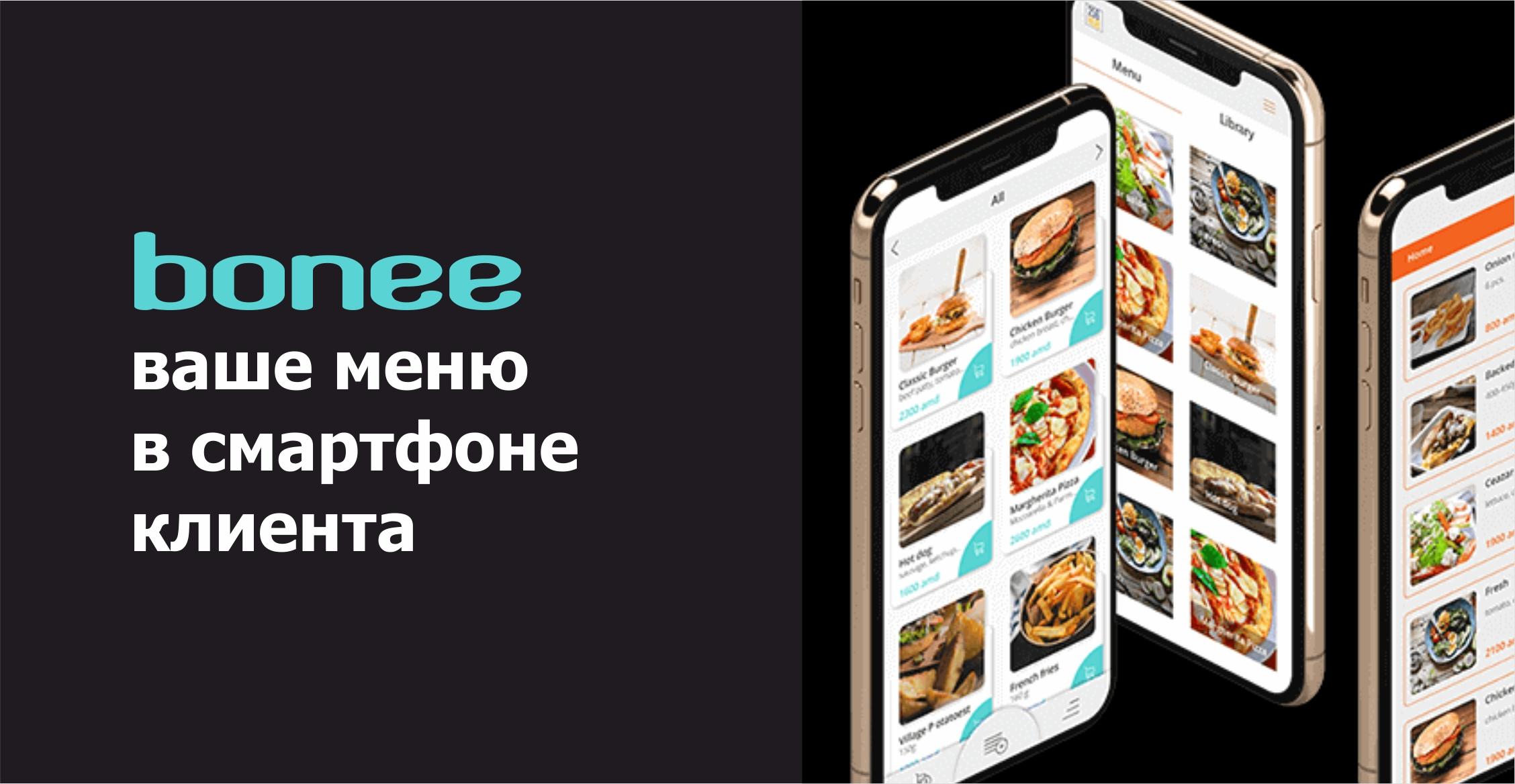 Электронное меню