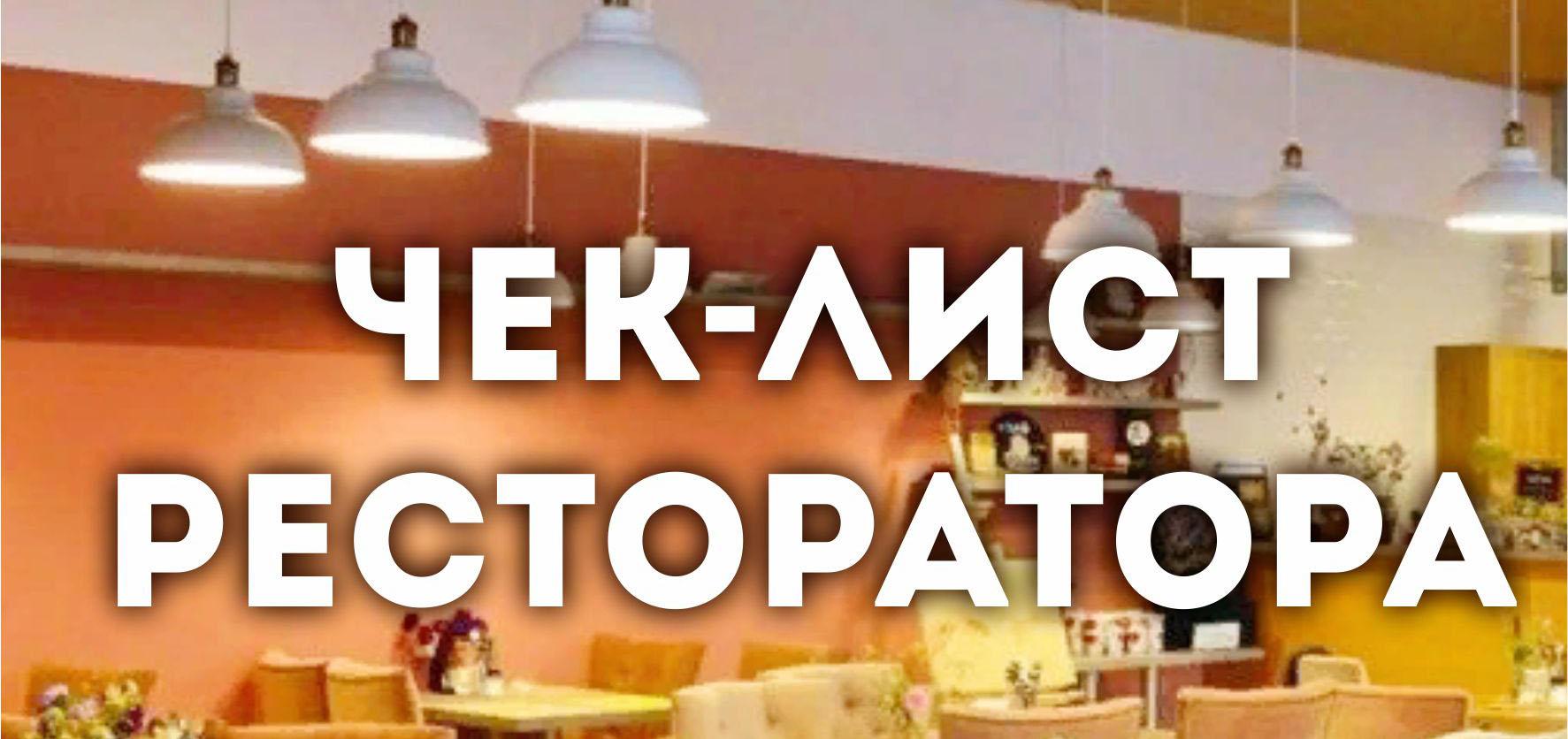 чек-лист ресторатора
