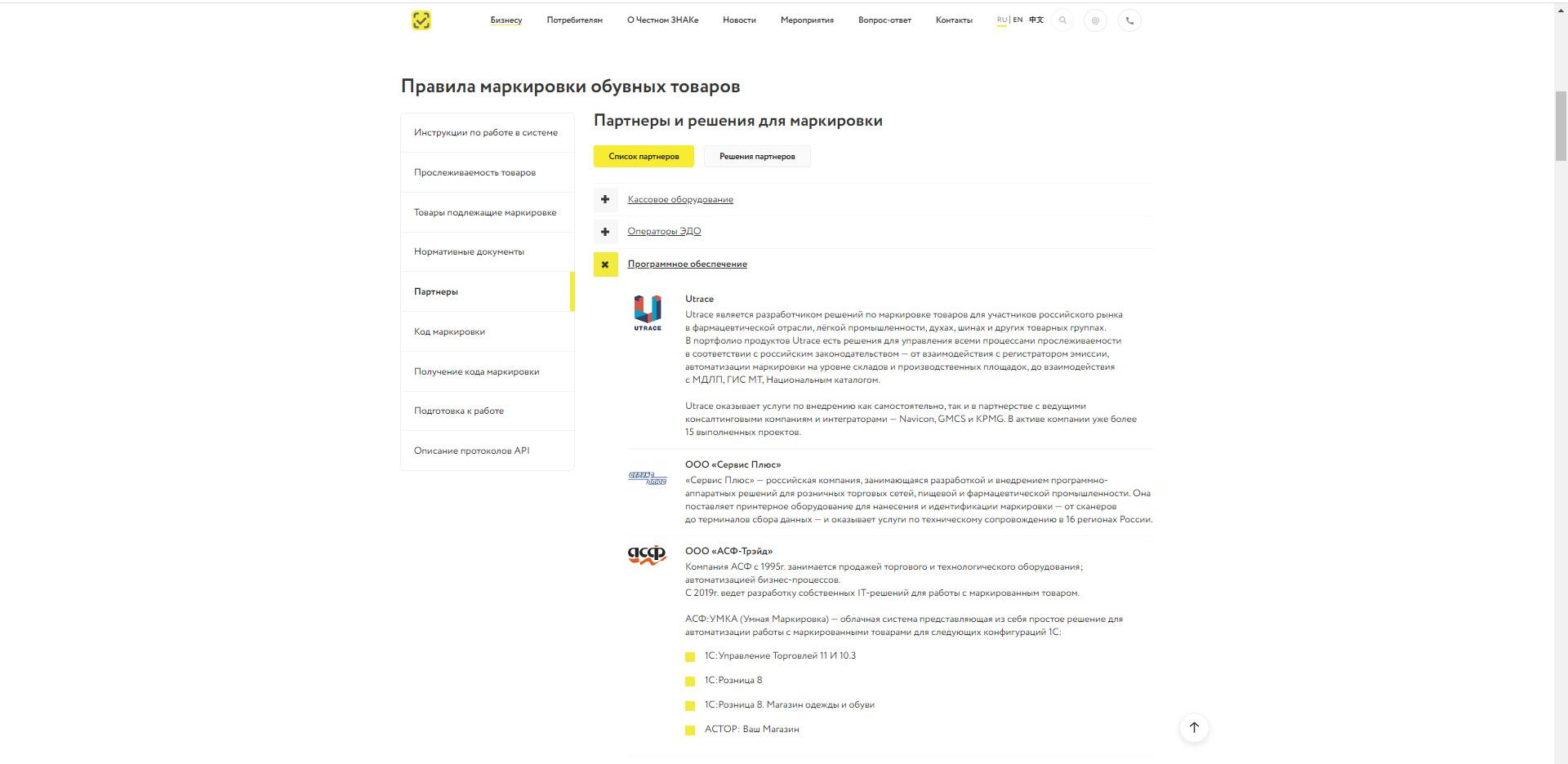 АСФ партнер Честного знака