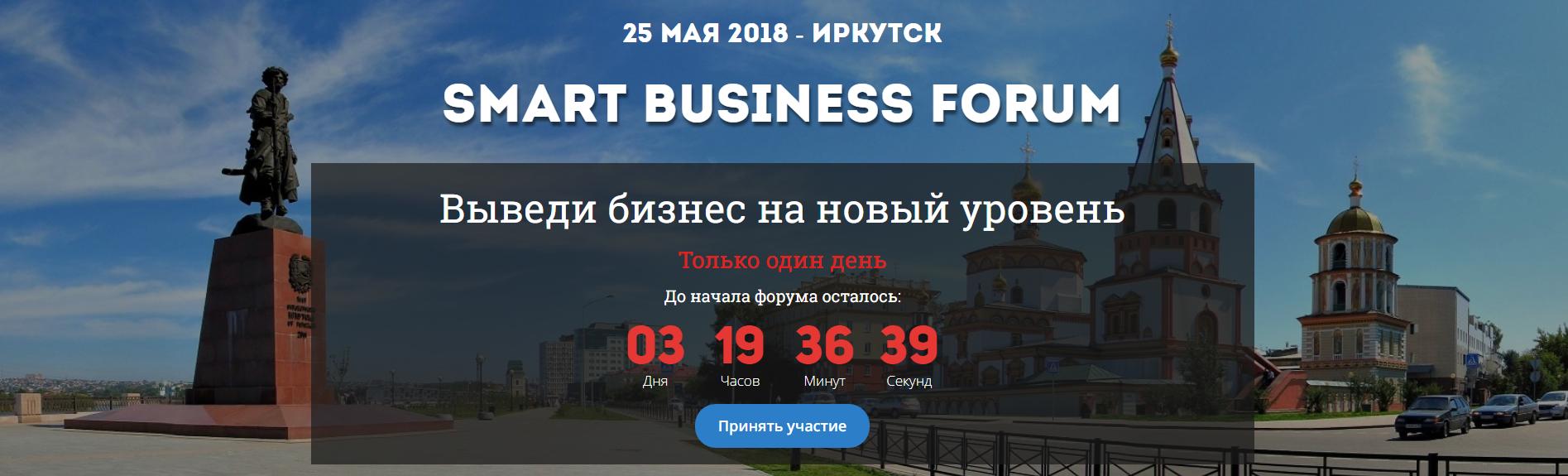 25 мая 2018 – Иркутск SMART BUSINESS FORUM