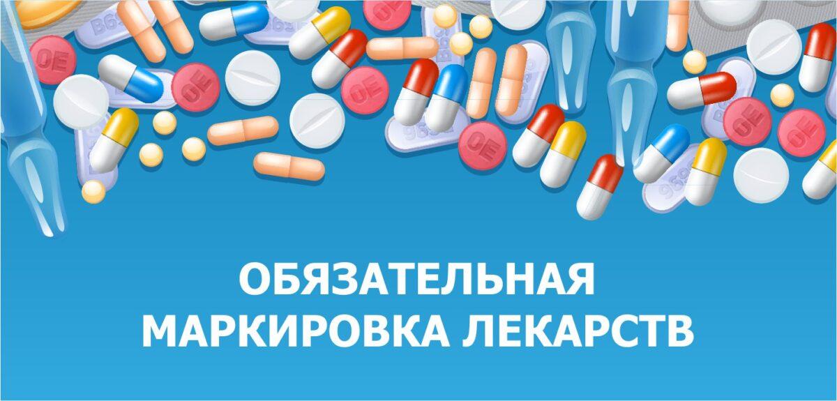 markirovka_lekarstv