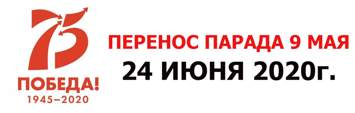 перенос парада_9 мая