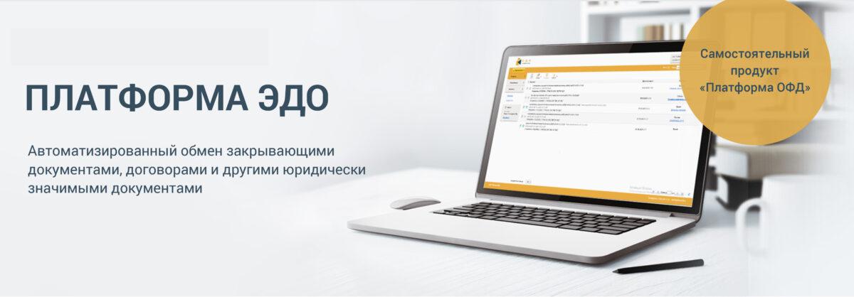 platforma_edo