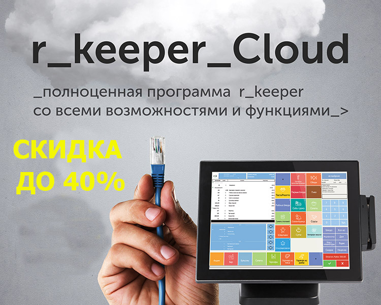 r_keeper_Cloud