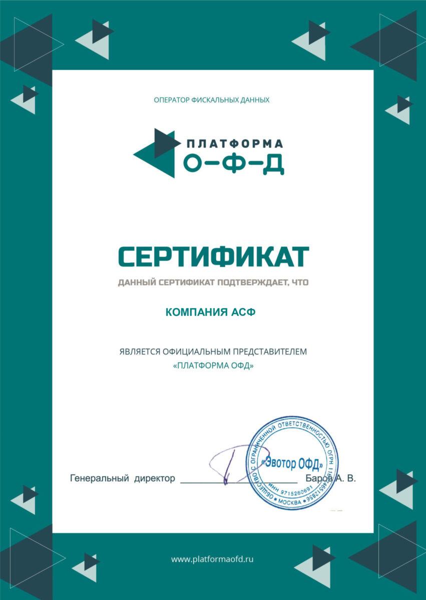 Сертификат Платформа ОФД