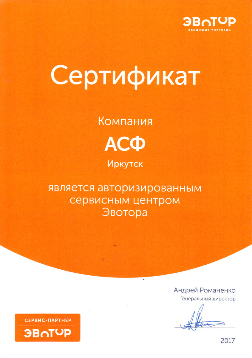 АСФ авторизованный сервисный центр Эвотор