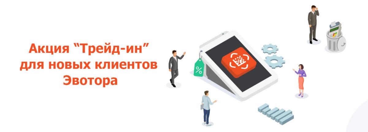 trade_in_Эвотор